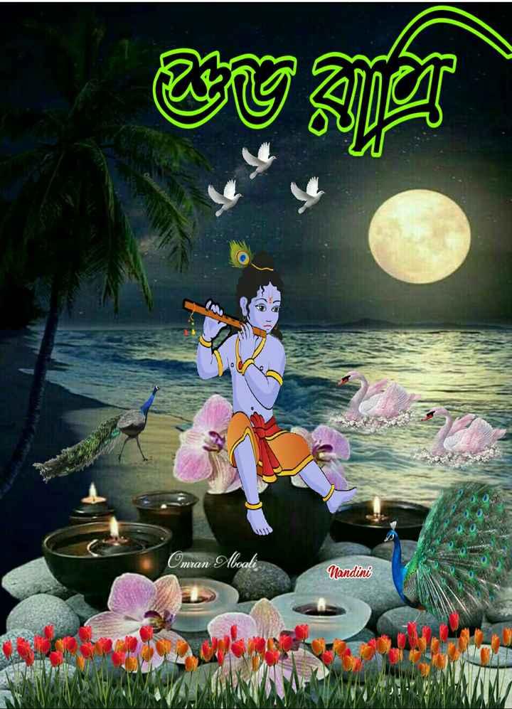 🌑শুভ রাত্রি - Como Omran Aboa Omran Aboali Nandini - ShareChat