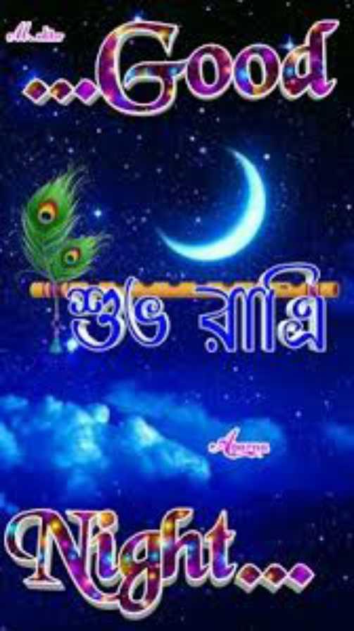 🌑শুভ রাত্রি - Good 30 zila - ShareChat