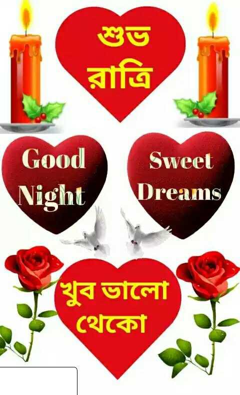 শুভ রাত্রি - রাত্রি Good Sweet Night Dreams খুব ভালাে থেকো - ShareChat