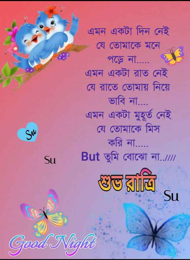 🌑শুভ রাত্রি - এমন একটা দিন নেই যে তােমাকে মনে পড়ে না . . . . . ) এমন একটা রাত নেই যে রাতে তােমায় নিয়ে | ভাবি না . . . . এমন একটা মুহূর্ত নেই যে তােমাকে মিস করি না . . . . . But তুমি বােঝাে না . . / / / / Su গুভ রাত্রি Su Good Night - ShareChat
