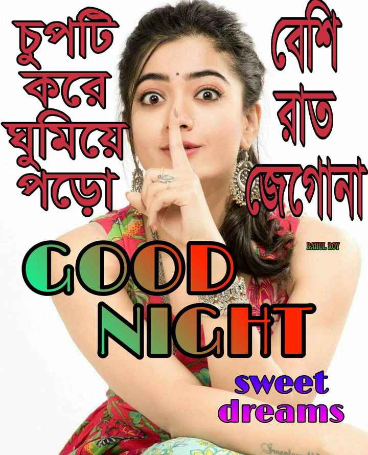 🌑শুভ রাত্রি - MAHUL ROY পড়ে গান GOOD NIGHT sweet dreams - ShareChat