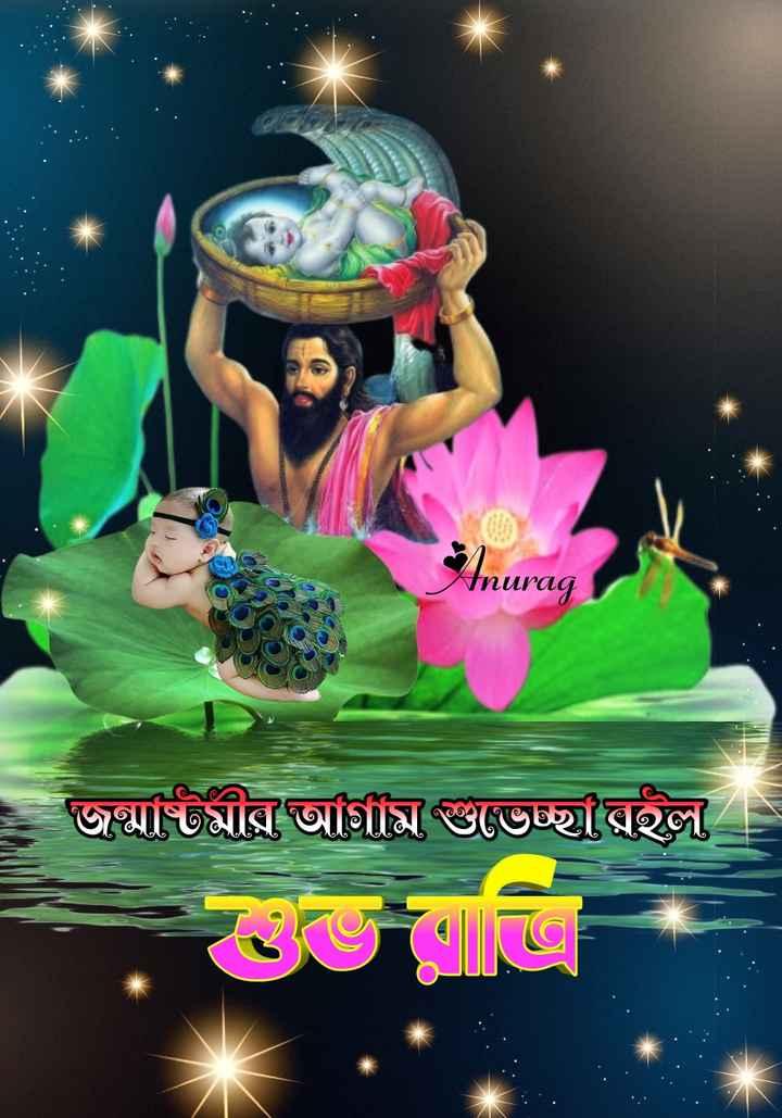 🌑শুভ রাত্রি - Anurag জন্মাষ্টমীর আগাম শুভেচ্ছা রইল । - ShareChat