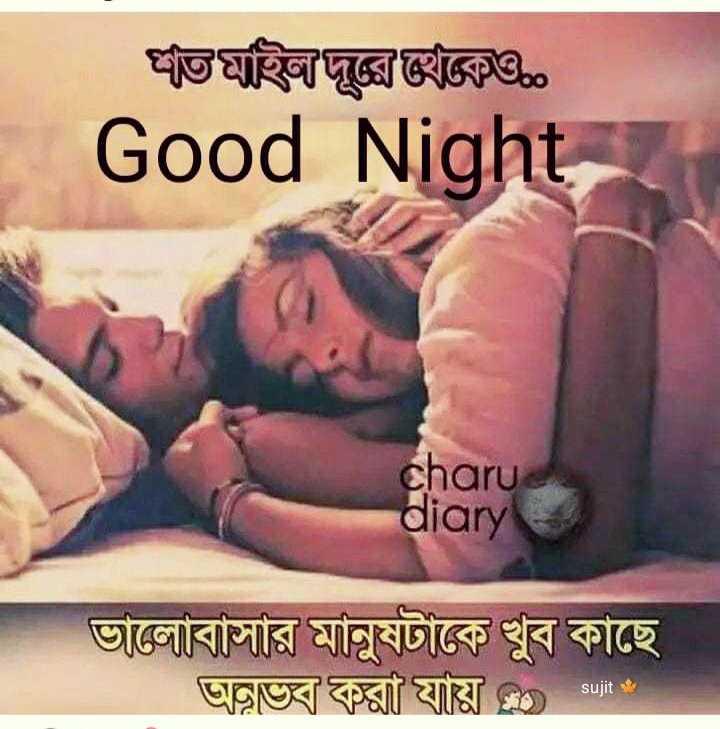 🌑শুভ রাত্রি - এভাদূল্পকে Good Night charu diary ভালােবাসার মানুষটাকে খুব কাছে অনুভব করা যায় তে sujit , - ShareChat