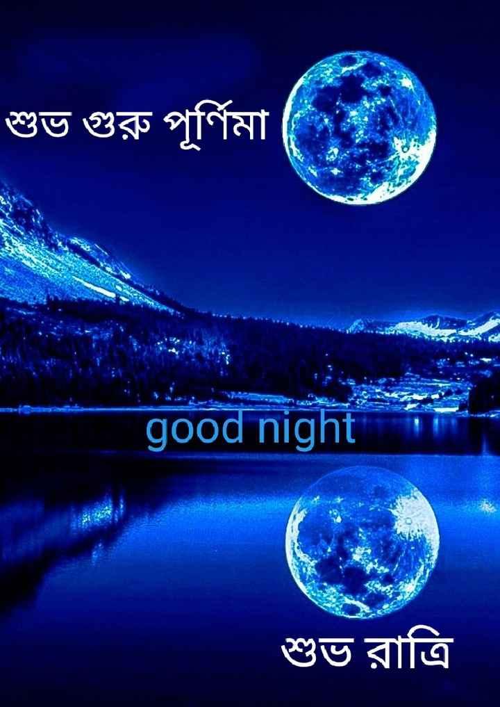 🌑শুভ রাত্রি - শুভ গুরু পূর্ণিমা | good night শুভ রাত্রি - ShareChat