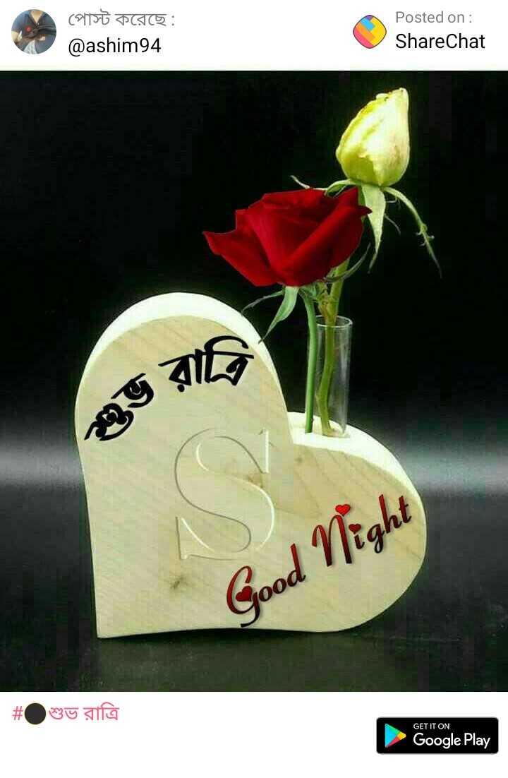 🌑শুভ রাত্রি - | এ পােস্ট করেছে Posted on : ShareChat @ ashim94 Good Night | # শুভ রাত্রি GET IT ON Google Play - ShareChat