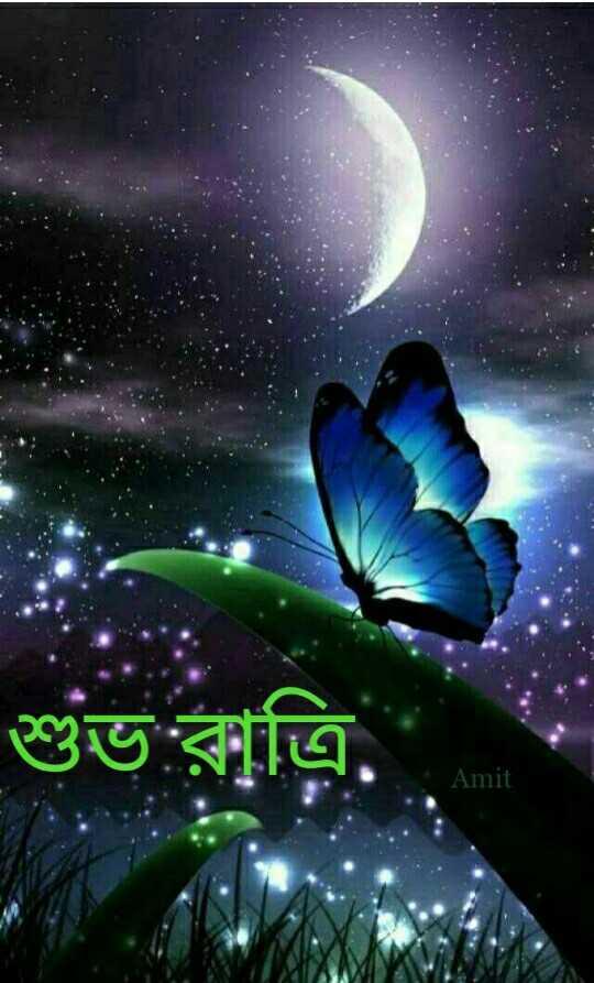 🌑শুভ রাত্রি - শুভ রাত্রি Amit - ShareChat