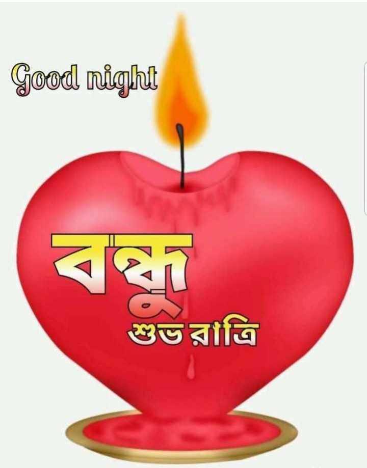 🌑শুভ রাত্রি - Good night বথ । শুভ রাত্রি - ShareChat