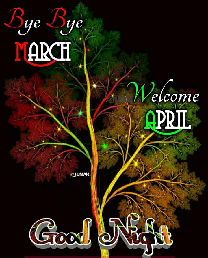 🌑শুভ রাত্রি - Bye Bye MARCH Welcome Celcome APRIL @ JUMAHI Good - ShareChat