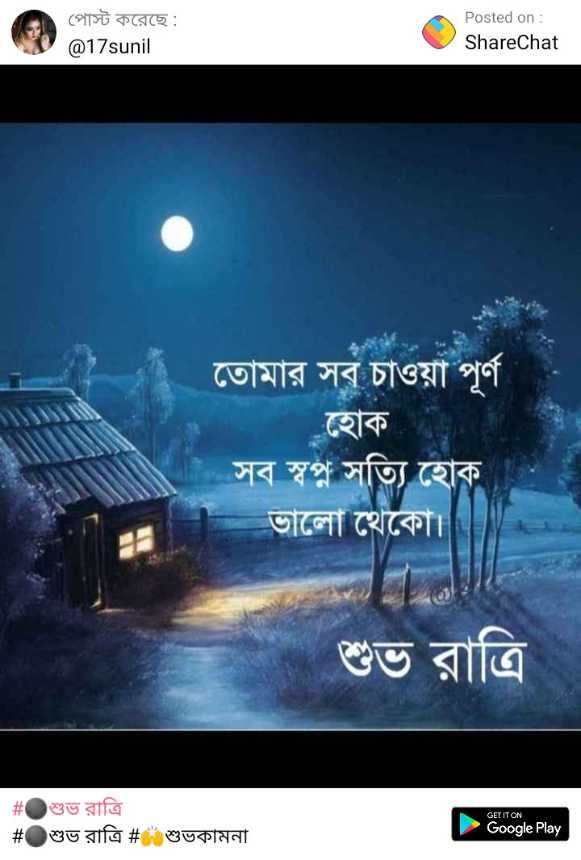 🌑শুভ রাত্রি - ৯ পােস্ট করেছে : @ 17sunil 17sunil Posted on : ShareChat তােমার সব চাওয়া পূর্ণ - হােক সব স্বপ্ন সত্যি হােক ভালাে থেকো । শুভ রাত্রি # Oশুভ রাত্রি | # Oশুভ রাত্রি # শুভকামনা GET IT ON Google Play - ShareChat