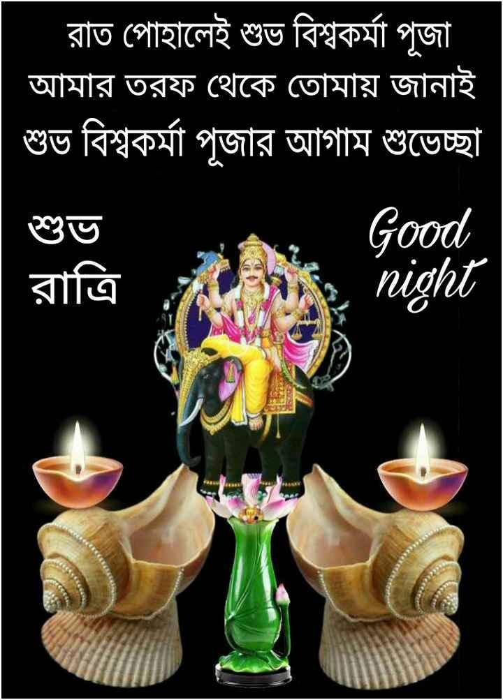🌑শুভ রাত্রি - রাত পােহালেই শুভ বিশ্বকর্মা পূজা আমার তরফ থেকে তােমায় জানাই শুভ বিশ্বকর্মা পূজার আগাম শুভেচ্ছা শুভ রাত্রি Good night - ShareChat