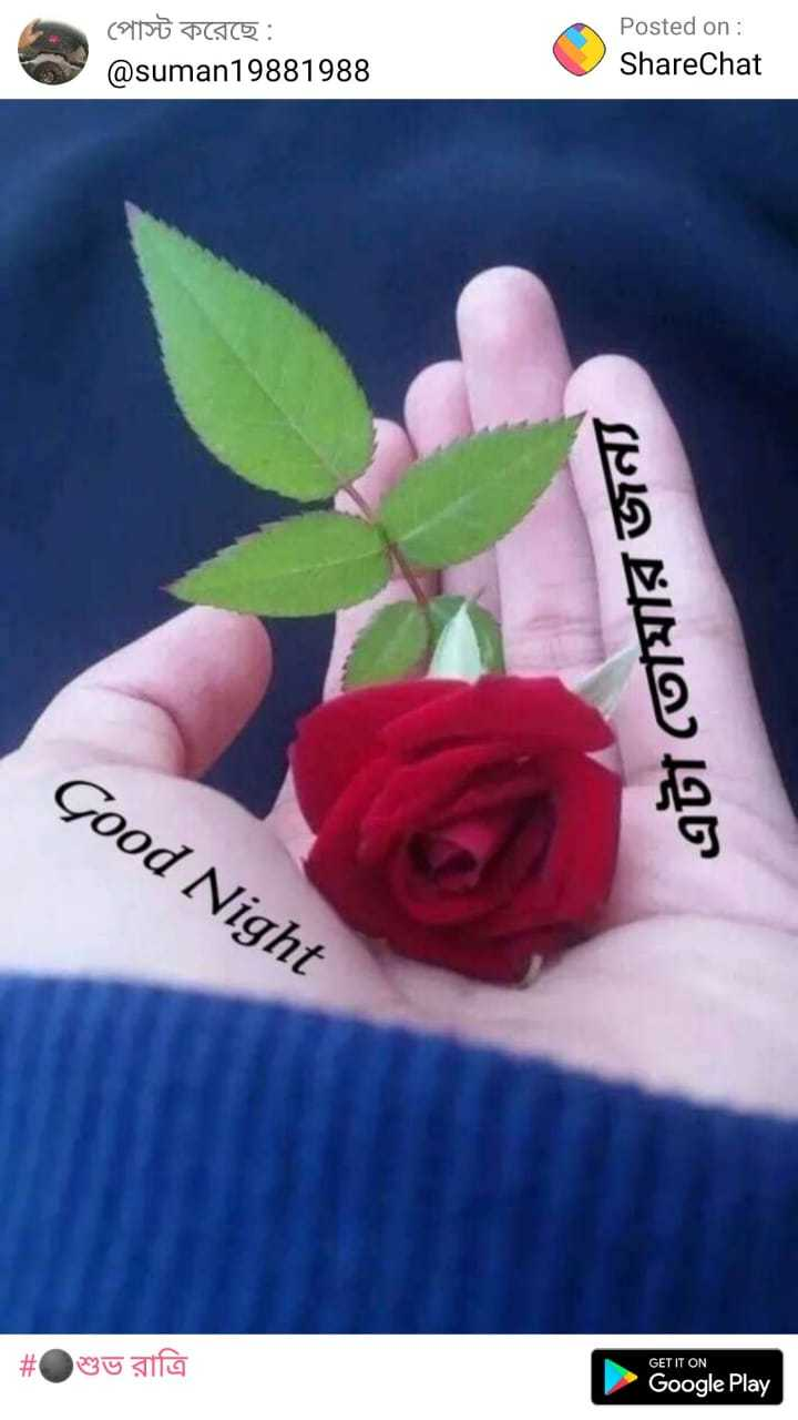 🌑শুভ রাত্রি - p CS3 : @ suman19881988 Posted on : ShareChat p7 PRO ថា Good Night # ១២ | GET IT ON Google Play - ShareChat