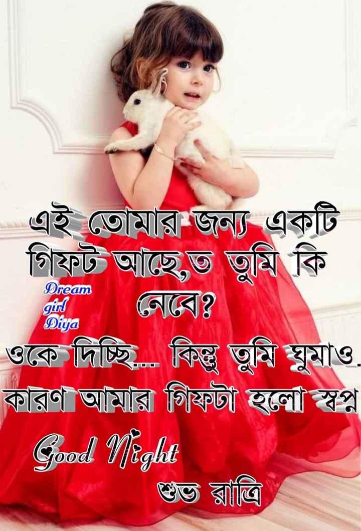 🌑শুভ রাত্রি - Dream girl Diya এই তােমার জন্য একটি গিফট আছে , তুমি কি * নেবে ? ওকে দিচ্ছি , কিন্তু তুমি ঘুমাও , কারণ আমার গিফটা হলাে স্বপ্ন Good Niglie শুভ ব্রত্রি / 00 @ - ShareChat