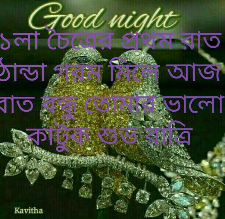 🌑শুভ রাত্রি - Good night ১লা চৈরেতে ঠান্ডাসি আজ বাত ভালাে Kavitha - ShareChat