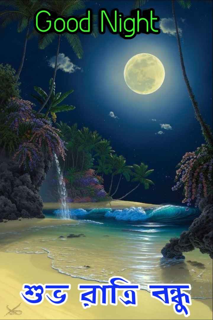 🌑শুভ রাত্রি - Good Night শুভ রাত্রি বন্ধু - ShareChat