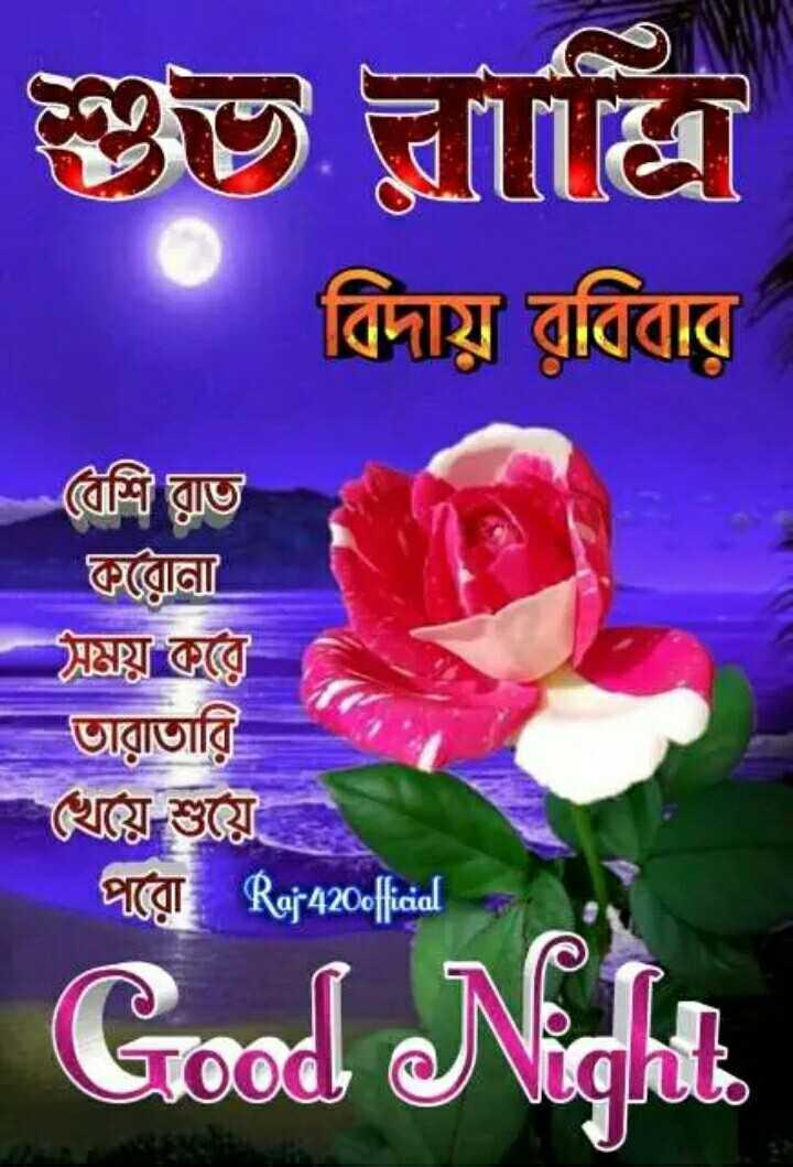🌑শুভ রাত্রি - ত ব্রাজি বিদায় রবিবার বেশি ঝুভ করেন । সময় কুরে তারাতারি ang Raj 420official Good Night - ShareChat