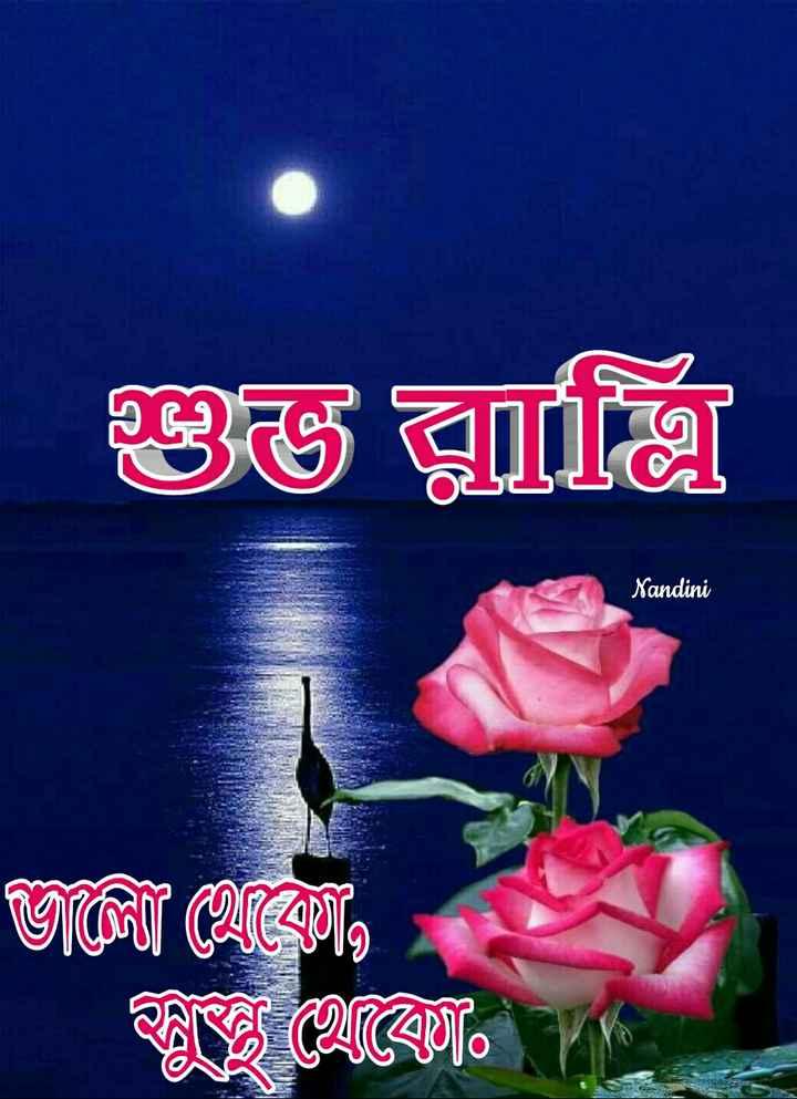 🌑শুভ রাত্রি - 3G ma Nandini - ShareChat