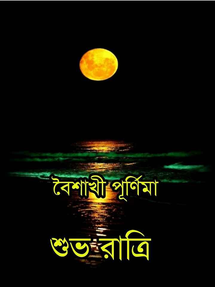 🌑শুভ রাত্রি - বৈশাখী পূর্ণিমা শুভরাত্রি - ShareChat