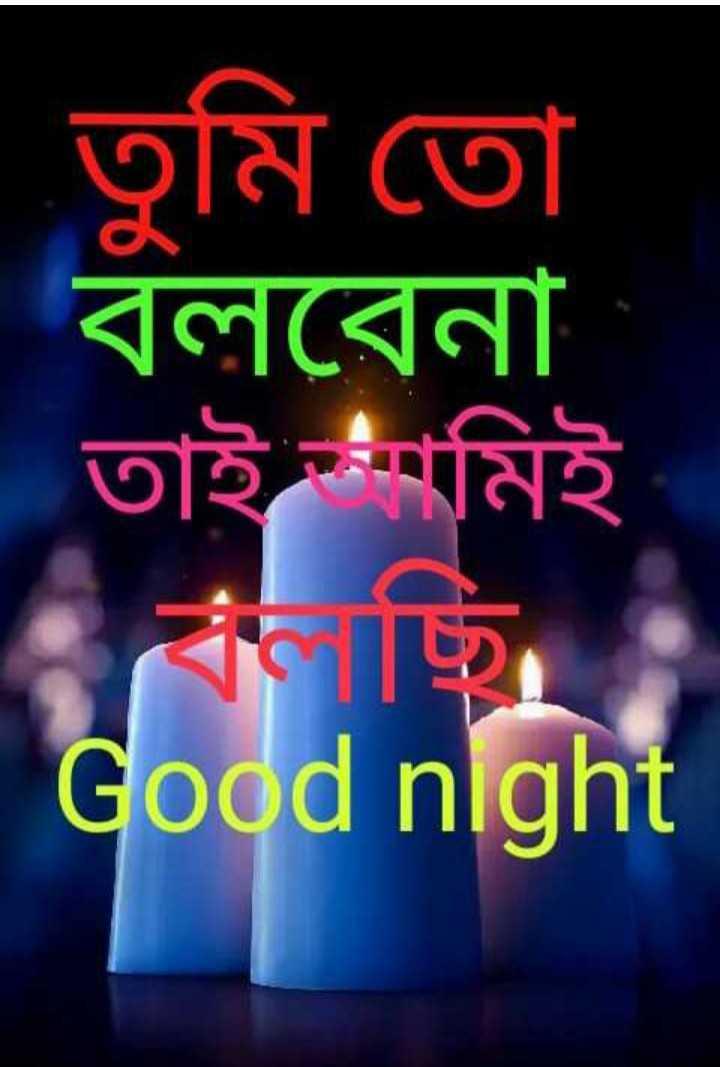 🌑শুভ রাত্রি - তুমি তাে বলবেনা তাই মিই Good night - ShareChat