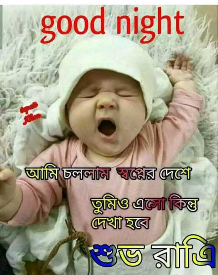 🌑শুভ রাত্রি - good night আমি চলল৷জ জ্বর দী তুমিওএকিন্তু দেখা হবে - ShareChat