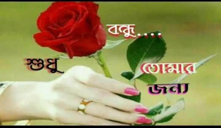 🌑শুভ রাত্রি - বকু . . . . শুধু তোমার জন্য - ShareChat