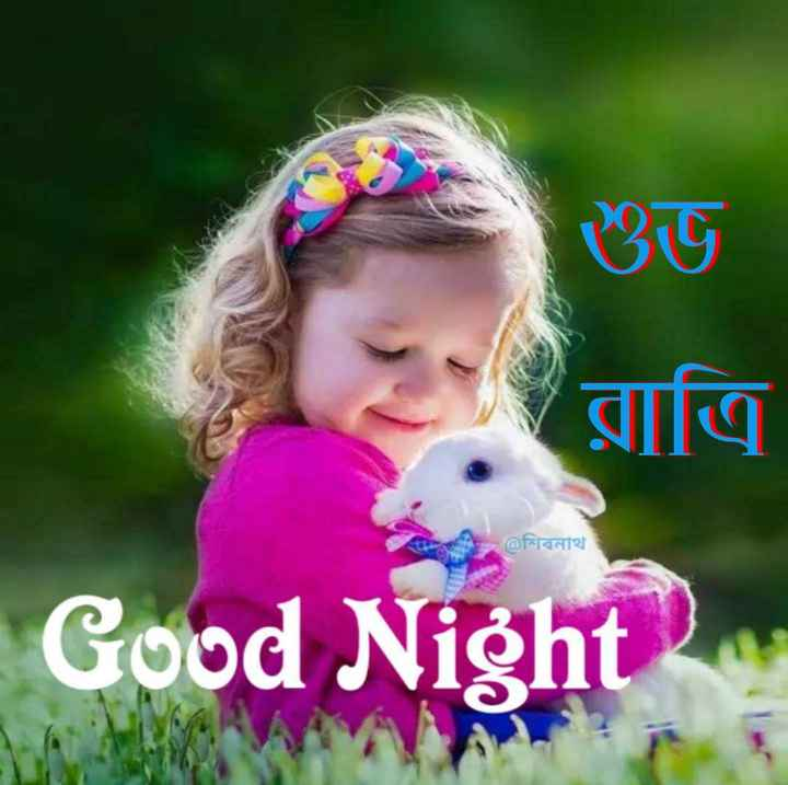 🌑শুভ রাত্রি - রাত্রি @ শিবনাথ Good Night - ShareChat