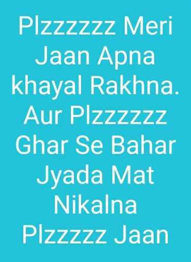 🌑শুভ রাত্রি - Plzzzzzz Meri Jaan Apna khayal Rakhna Aur Plzzzzzz Ghar Se Bahar Jyada Mat Nikalna PIZZzzz Jaan - ShareChat