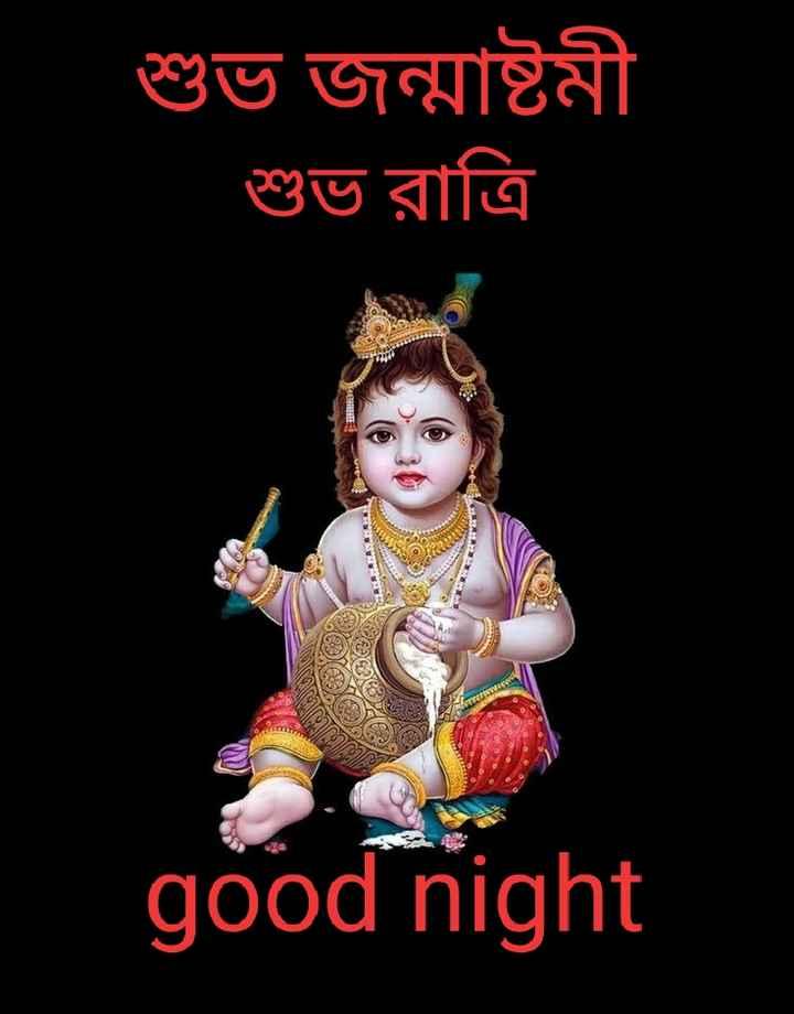 🌑শুভ রাত্রি - শুভ জন্মাষ্টমী শুভ রাত্রি good night - ShareChat