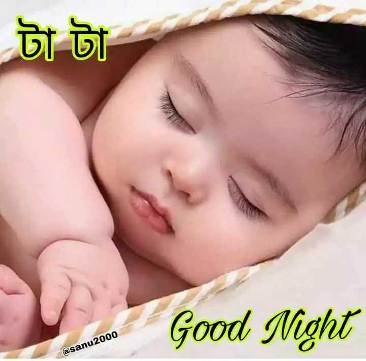 🌑শুভ রাত্রি - টা টা Good Night asanu2000 - ShareChat