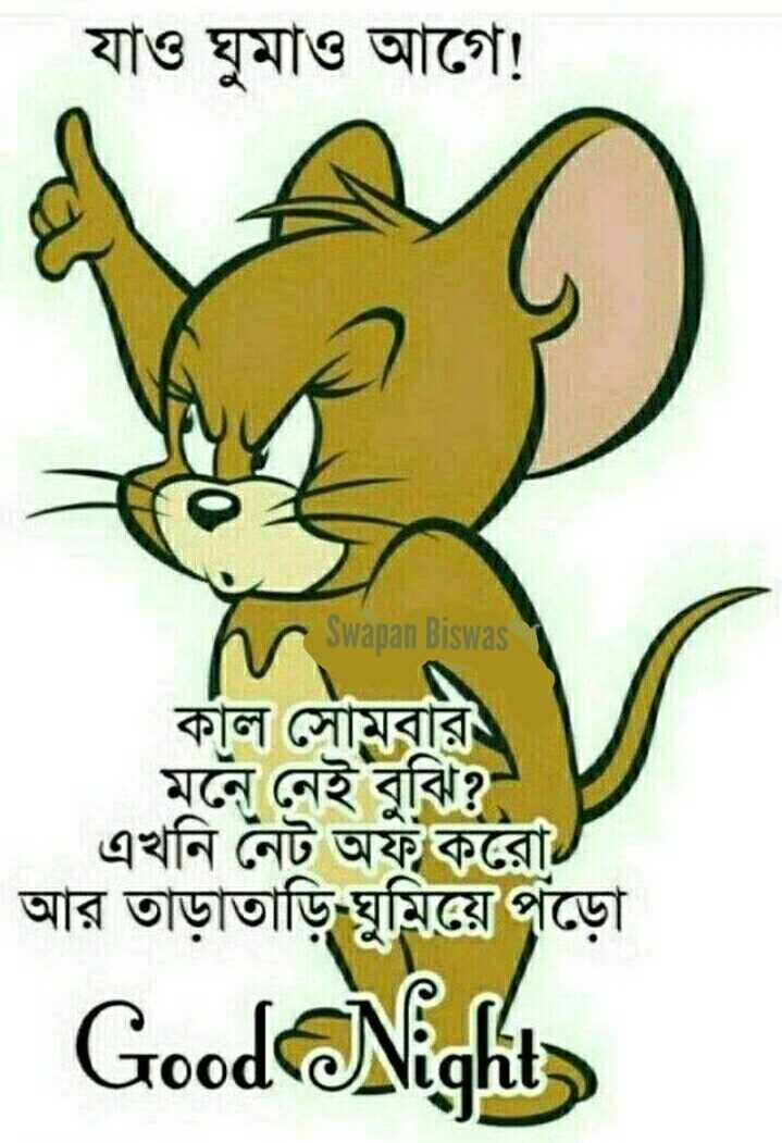 🌑শুভ রাত্রি - যাও ঘুমাও আগে ! Swapan Biswas কাল সোমবার মনে নেই বুঝি ? এখনি নেট অফুকরাে আর তাড়াতাড়ি ঘুমিয়ে পড়াে Good Night - ShareChat