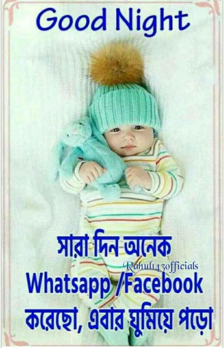 🌑শুভ রাত্রি - Good Night Rahul143officials সারা দিন অনেক Whatsappy / Facebook করেছাে , এবার ঘুমিয়ে পড়াে - ShareChat