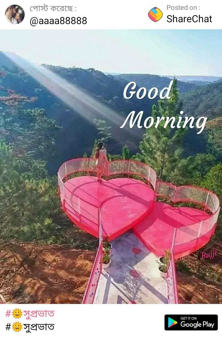 🌻শুভ সকাল 🌻 - পােস্ট করেছে : @ aaaa88888 Posted on : ShareChat Good Morning Bujji | # 1 সুপ্রভাত # - সুপ্রভাত GET IT ON Google Play - ShareChat