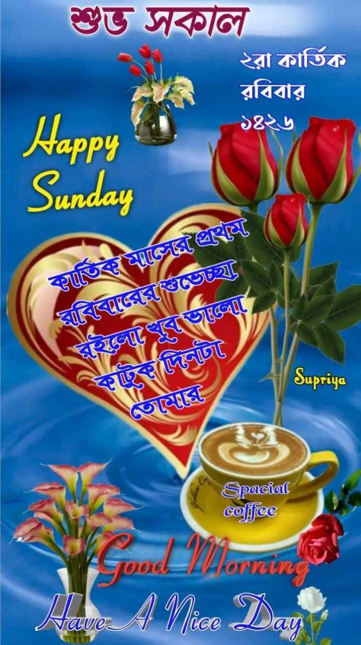 🌹🌹🌹শুভ সকাল🌹🌹🌹 - শুভ সকাল ২রা কার্তিক রবিবার ১৯২৬ Happy Sunday কার্তিকন্দ্রের প্রথম বিবারেরজিভেচ্ছা । বইজখুবভাজ্জা ! কটিক দই Supriya ভতরে Spacial coffee Ispod Morning ave . - ShareChat