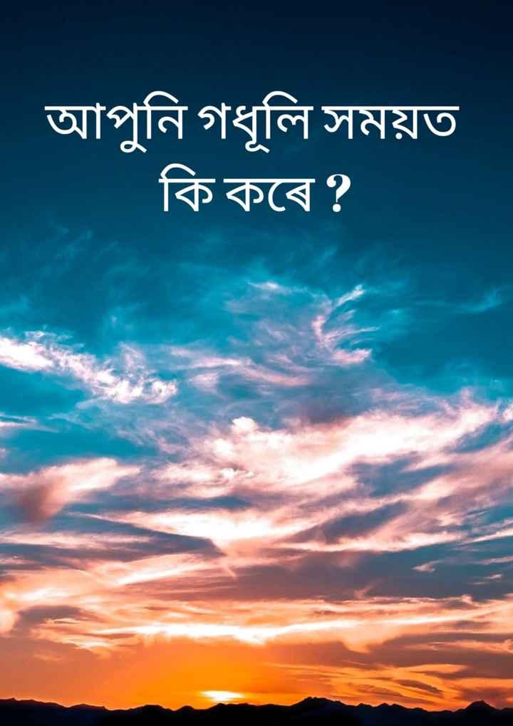 🙏 শুভ সন্ধিয়া - ShareChat