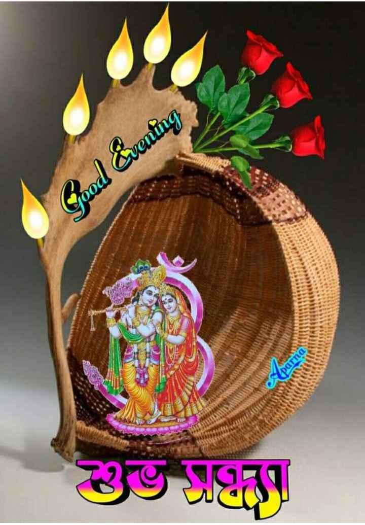 🌗শুভ সন্ধ্যা - Good Evening esparna - ShareChat