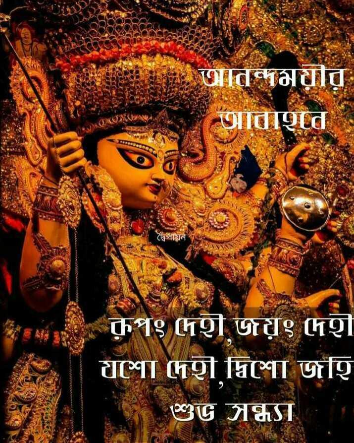 🌗শুভ সন্ধ্যা - - আনন্দময়ীর : আবাহনে দ্বৈপায়ন রূপং দেহী জয়ং দেহী যশাে দেহী , দ্বিশাে জহি শুভ সন্ধ্যা | - ShareChat
