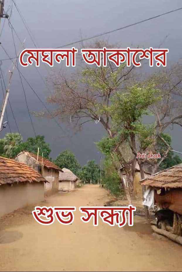 🌗শুভ সন্ধ্যা - মেঘলা আকাশের Priti ghosh শুভ সন্ধ্যা - ShareChat