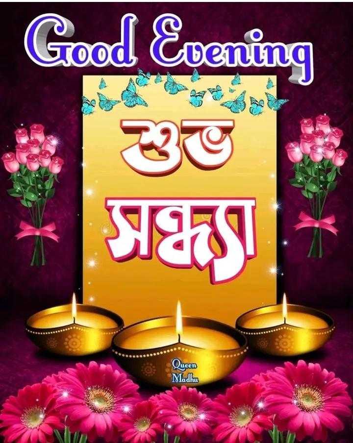 🌗শুভ সন্ধ্যা - Good Evening Queen Madhu - ShareChat