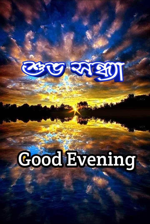🌗শুভ সন্ধ্যা - শুভ রন্ধ্যা Good Evening - ShareChat