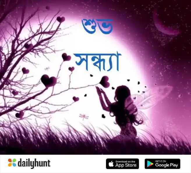 🌗শুভ সন্ধ্যা - সন্ধ্যা GET IT ON dailyhunt Download on the App Store Google Play - ShareChat