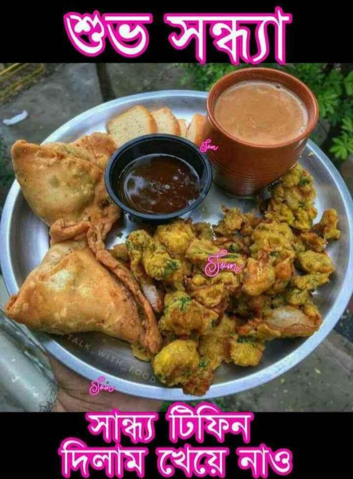 🌗শুভ সন্ধ্যা - শুভ সন্ধ্যা Some TALK @ সান্ধ্য টিফিন দিলাম খেয়ে নাও - ShareChat