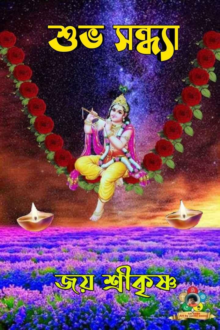 🌗শুভ সন্ধ্যা - শুভ সন্ধ্যা । 3 ) SA BALA Art by Jyothi sony - ShareChat