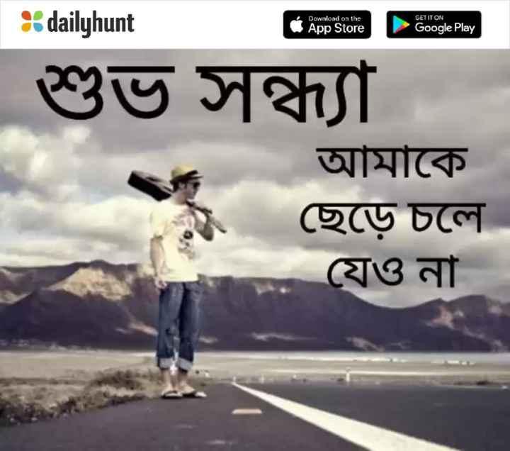 🌗শুভ সন্ধ্যা - Download on the GET IT ON dailyhunt App Store Google Play শুভ সন্ধ্যা আমাকে ছেড়ে চলে | যেও না - ShareChat
