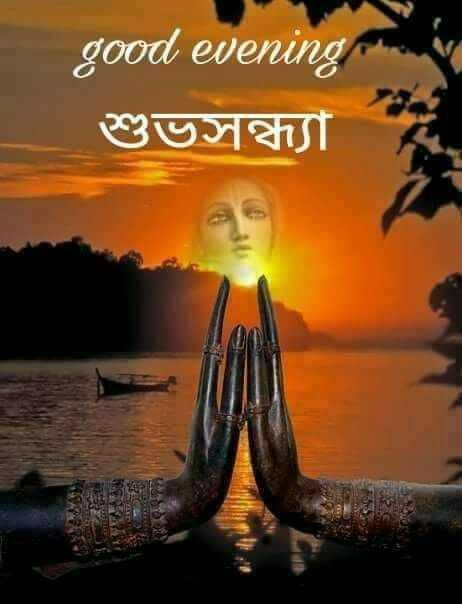 🌗শুভ সন্ধ্যা - good evening শুভসন্ধ্যা - ShareChat