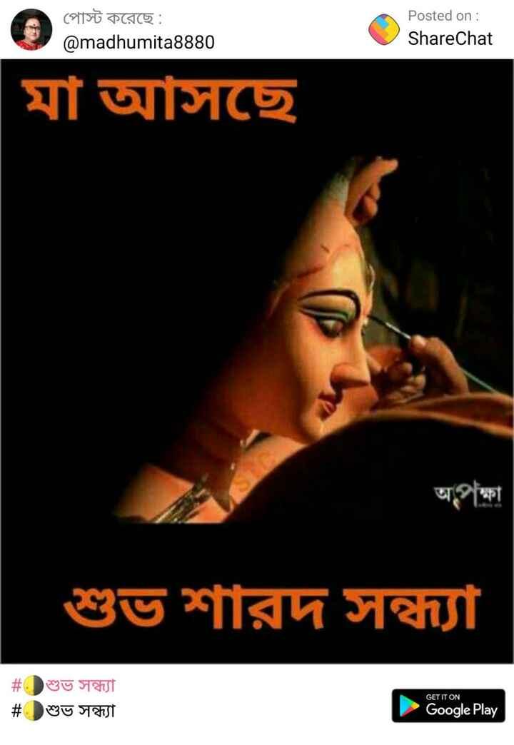 🌗শুভ সন্ধ্যা - পােস্ট করেছে : @ madhumita8880 Posted on : ShareChat মা আসছে অপ্রক্ষা শুভ শারদ সন্ধ্যা # শুভ সন্ধ্যা # শুভ সন্ধ্যা GET IT ON Google Play - ShareChat