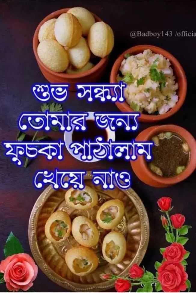 🌗শুভ সন্ধ্যা - @ Badboy143 lofficia শুভ সন্ধ্যা তােমারেজুনে ফুভকাম্পাঠালাম খেয়ে নাও - ShareChat