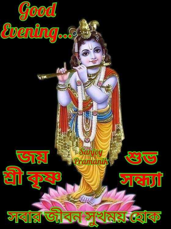 🌗শুভ সন্ধ্যা - Good Evening . Säñou Pramanik দিবস 1 | জাক্সিজীবন সুখময় ওয়াক - ShareChat