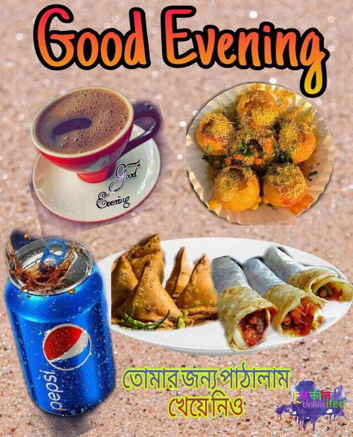 🌗শুভ সন্ধ্যা - Good Evening isdəd | তােমার জন্য পাঠালাম খেয়ে নিও । - ShareChat