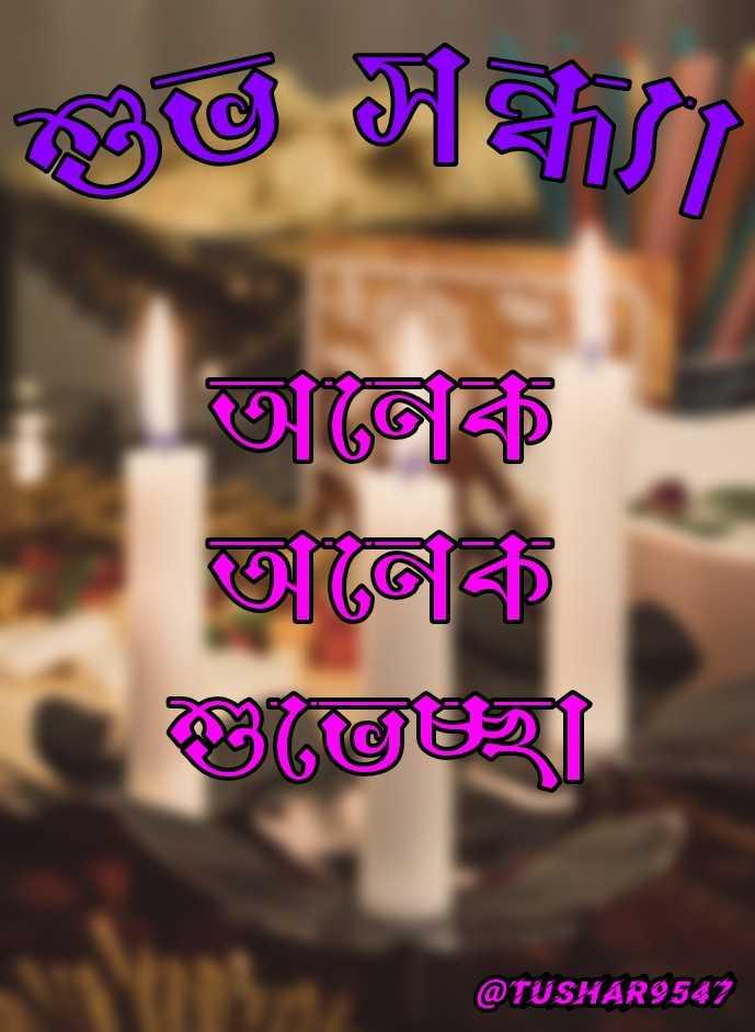 🌗শুভ সন্ধ্যা - অজৈবটি জেবি ) সঙে @ TUSIHAR9547 - ShareChat