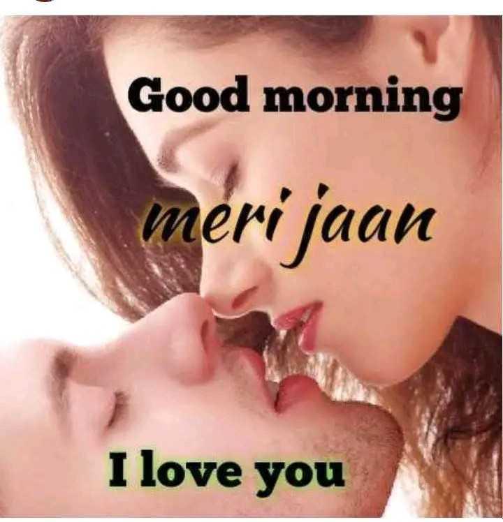 🥳 শুভেচ্ছা - Good morning meri jaan I love you - ShareChat