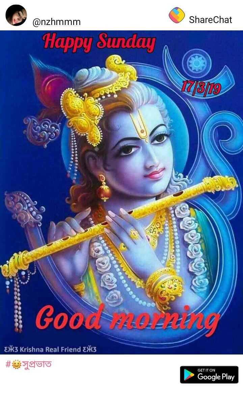 😴 শুভৰাত্ৰি - @ nzhmmm ShareChat Happy Sunday 17 / 3119 geeen | Good 3420 . EXK3 Krishna Real Friend Exx3 # jolo GET IT ON Google Play - ShareChat